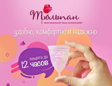 Что такое менструальная чаша и почему стоит ею пользоваться?
